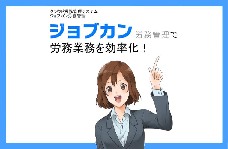 【漫画でわかる】初めてのジョブカン労務管理