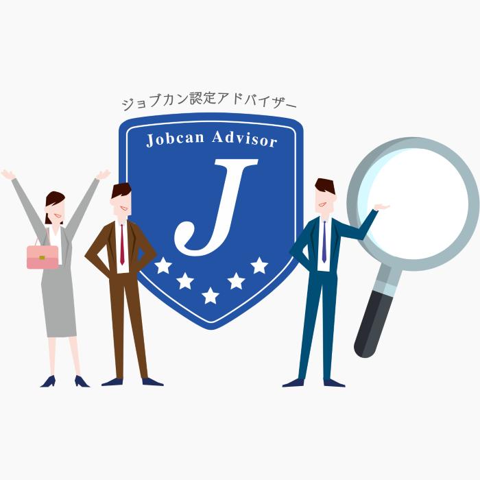 ジョブカン認定アドバイザー検索