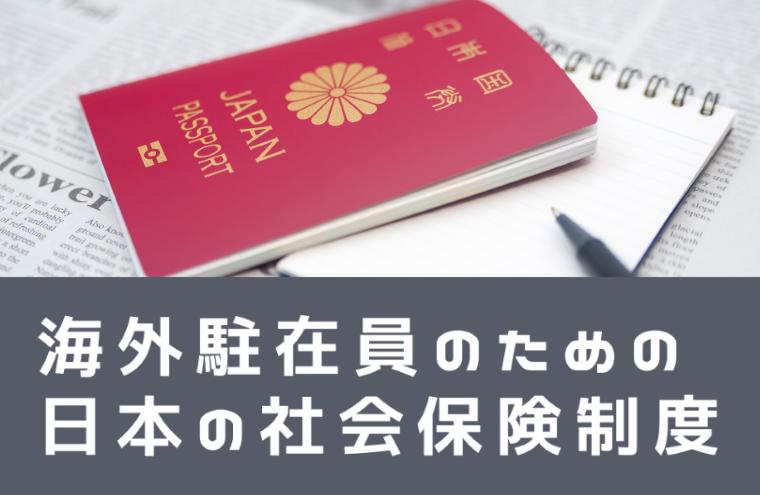 海外駐在員のための日本の社会保険制度