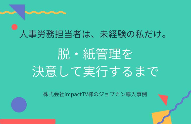 未経験者ひとりでも、人事労務をデジタル化できる!【株式会社impactTV様の場合】