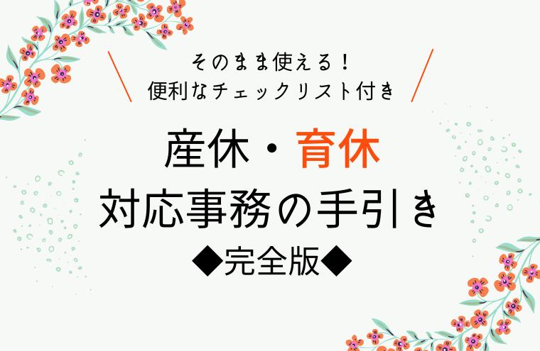 【チェックリスト付き】産休・育休の対応事務の手引き完全版②