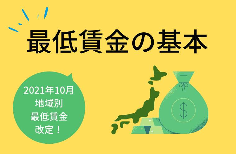 最低賃金の基本~2021年10月には地域別最低賃金の改定も~